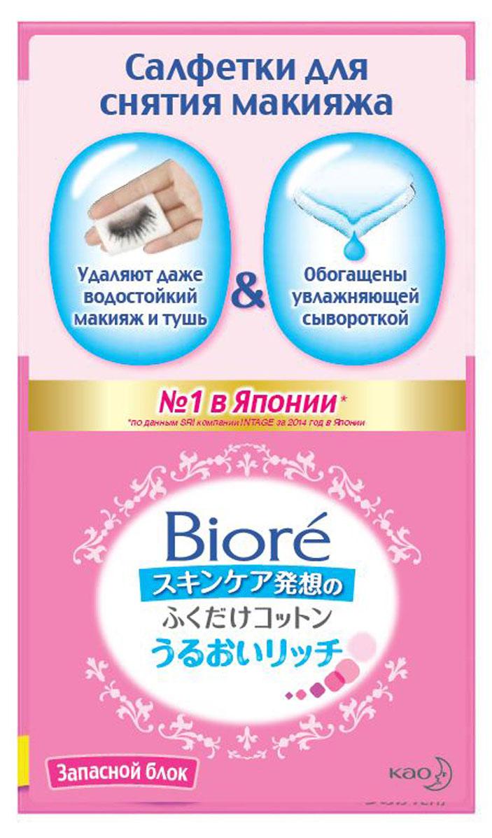 Biore Салфетки для снятия макияжа Запасной блок 44 штFS-00897Возьмите пропитанную салфетку и бережно протрите кожу. Быстро и эффективно уладяет макияж и другие загрязнения. Салфетки, пропитанные увлажняющей сывороткой, очищают и освежают кожу, сохраняя ее увлажненной. Кожа увлажнена на всю ночь без применения кремов. Подходят для всех типов кожи. Гипоаллергенны. Удаляют водостойкий макияж и тушь, особенны удобны, когда вы устали. Салфетки незаменимы в путешествиях. Герметичный бокс предотвращает их высыхание . Материал гладкий, мягкий, плотный. ПРОПИТКА насыщенная. Внутренний слой из целлюлозы удерживает большое количество сыворотки – 4,0 грамма, делает салфетку плотной, внешние слои из хлопка создают гладкую поверхность. ЗАПАХ легкий, не раздражающий. Не содержат спирта и искусственных красителей, что очень важно для кожи. Для Вас доступны сменные блоки в эко-упаковке.