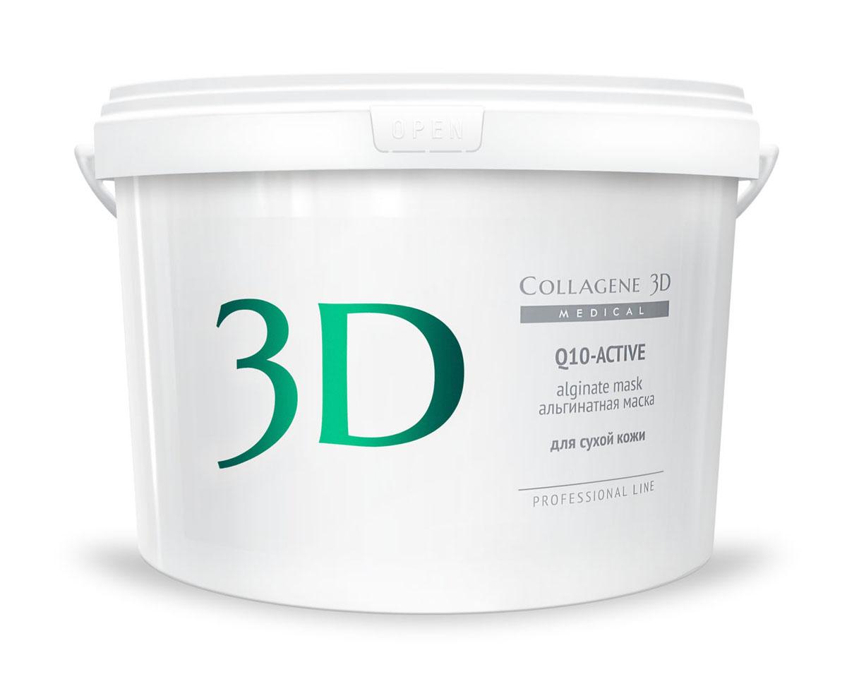 Medical Collagene 3D Альгинатная маска для лица и тела Q10-active, 1200 гFS-00897Высокоэффективная, пластифицирующая маска на основе лучшего натурального сырья Q10 золотым маслом арганы. Обеспечивает антиоксидантную защиту, стимулирует выработку энергии, препятствует оксидативному стрессу.