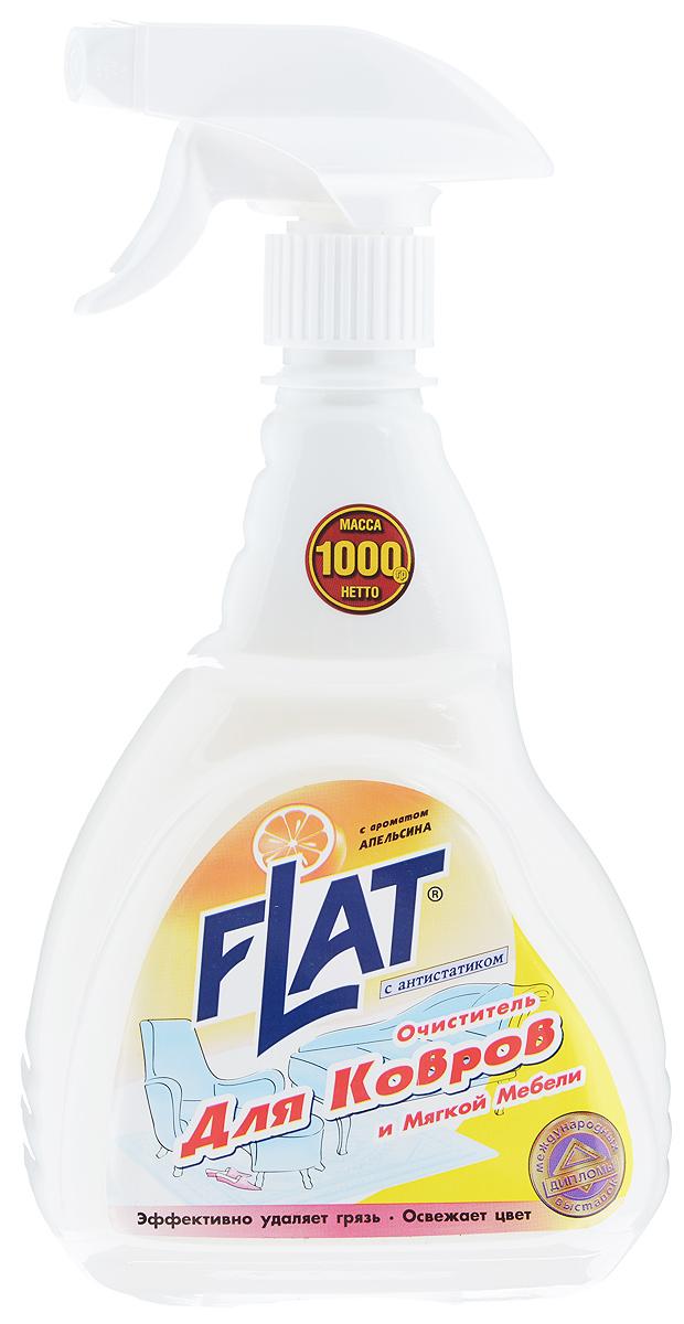 Очиститель для ковров и мягкой мебели Flat, с ароматом апельсина, 1000 г391602Очиститель для ковров и мягкой мебели Flat быстро и эффективно избавляет от пятен, придает первоначальную чистоту, освежает цвет изделия, снимает электростатический заряд и препятствует накоплению пыли.Эргономичный флакон оснащен высоконадежным курковым распылителем, дающим возможность пенообразования при распылении, позволяющим легко и экономично наносить раствор на загрязненную поверхность.Состав: вода, а-ПАВ, н-ПАВ, фосфаты, функциональные добавки, ароматическая композиция, оптический отбеливатель, метилизотиазолинон, метилхлоризотиазолинон.Товар сертифицирован.