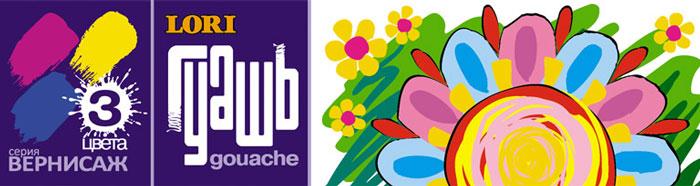 Lori Гуашь Вернисаж, 3 цветаFS-00103Гуашь Lori Вернисаж, 3 цвета - идеально подходит для рисования на бумаге, картоне, холсте, ткани и фанере.