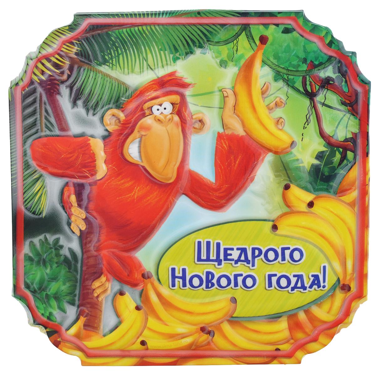 Декоративное настенное украшение Sima-land Панно. Щедрого Нового года!, 24,5 см х 24,5 см1120674Декоративное настенное украшение Sima-land Панно. Щедрого Нового года! поможет украсить дом к предстоящим праздникам. Изделие, выполненное из легкого пластика и оформленное изображением обезьянки с бананами, можно прикрепить как на стену, так и на зеркало или стекло при помощи двухстороннего скотча (входит в комплект). С помощью такого панно вы не только преобразите внутренний антураж помещения, но и создадите волшебную сказку и новогоднее настроение! Новогодние украшения всегда несут в себе волшебство и красоту праздника. Создайте в своем доме атмосферу тепла, веселья и радости, украшая его всей семьей.
