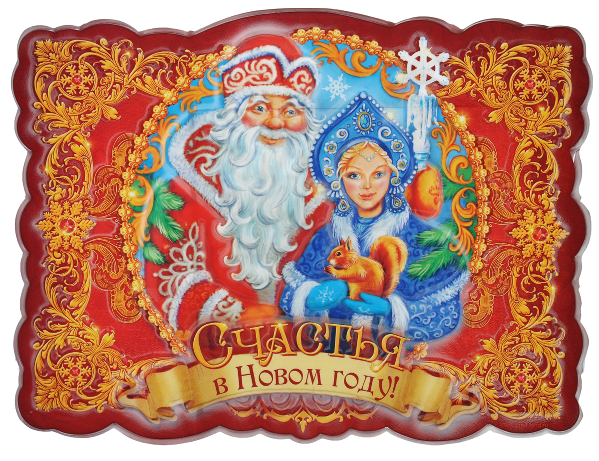 Декоративное настенное украшение Sima-land Панно. Счастья, 31 см х 24 см17234Декоративное настенное украшение Sima-land Панно. Счастья поможет украсить дом к предстоящим праздникам. Изделие, выполненное из легкого пластика и оформленное изображением Деда Мороза и Снегурочки, можно прикрепить как на стену, так и на зеркало или стекло при помощи двухстороннего скотча (входит в комплект). С помощью такого панно вы не только преобразите внутренний антураж помещения, но и создадите волшебную сказку и новогоднее настроение! Новогодние украшения всегда несут в себе волшебство и красоту праздника. Создайте в своем доме атмосферу тепла, веселья и радости, украшая его всей семьей.