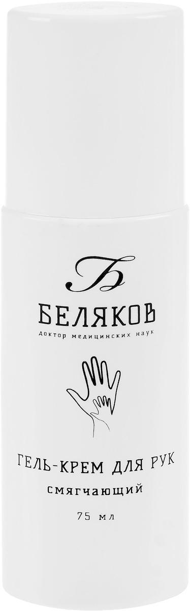 Доктор Беляков Гель-крем для рук, смягчающий, 75 мл00000009359Идеально подходящий гель-крем для ежедневного ухода за кожей рук, обогащенный растительными маслами, такими как: оливковое, льняное, кокосовое, дарит ощущение нежности и мягкости, а также борется с шелушением. Женьшень, в сочетании с комплексом лечебных трав - подорожником, календулой, мать-и-мачехой, заживляет трещинки, порезы, снижает болезненные ощущения при ожоге. Фруктовые кислоты и витамины улучшают процесс регенерации кожи. Девясил оказывает благотворное влияние на суставы. Гель-крем является прекрасной защитой для рук, осветляет пигментные пятна и укрепляет ногти.Товар сертифицирован.