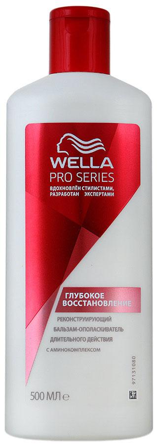 Бальзам-ополаскиватель Wella Repair, для интенсивного восстанавления и ухода, 500 млWL-81257119Бальзам-ополаскиватель Wella Repair Разглаживает волосы, помогает вернуть естественную красоту и здоровье поврежденным волосам. Его насыщенная формула с ухаживающими ингредиентами придает волосам силу, блеск и здоровый вид. Облегчает расчесывание. Великолепные волосы, как после посещения профессионального салона.Характеристики:Объем: 500 мл.Товар сертифицирован.