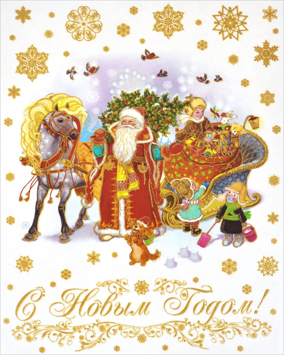 Новогоднее оконное украшение Феникс-Презент Дед Мороз с елкой. 38613C0038550Новогоднее оконное украшение Феникс-Презент Дед Мороз с елкой поможет украсить дом к предстоящим праздникам. На одном листе расположены наклейки в виде снежинок и Деда Мороза с санями, декорированные блестками. Наклейки изготовлены из ПВХ. С помощью этих украшений вы сможете оживить интерьер по своему вкусу, наклеить их на окно, на зеркало.Новогодние украшения всегда несут в себе волшебство и красоту праздника. Создайте в своем доме атмосферу тепла, веселья и радости, украшая его всей семьей. Размер листа: 30 см х 38 см. Размер самой большой наклейки: 23,5 см х 26 см. Размер самой маленькой наклейки: 1 см х 1 см.