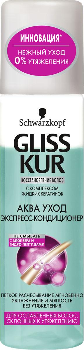 GLISS KUR Экспресс-Кондиционер Аква Уход, 200 млAC-2233_серыйУльтралегкий уход от Gliss Kur! 100% восстановления, 0% утяжеления. Придает мгновенное легкое расчесывание, увлажнение и мягкость. Невесомая формула с АЛОЭ ВЕРА И ГИДРО-ПЕПТИДАМИ восполняет натуральный запас влаги в волосах. Для лучшего результата необоходимо использовать в комплексе с шампунем и бальзамом.