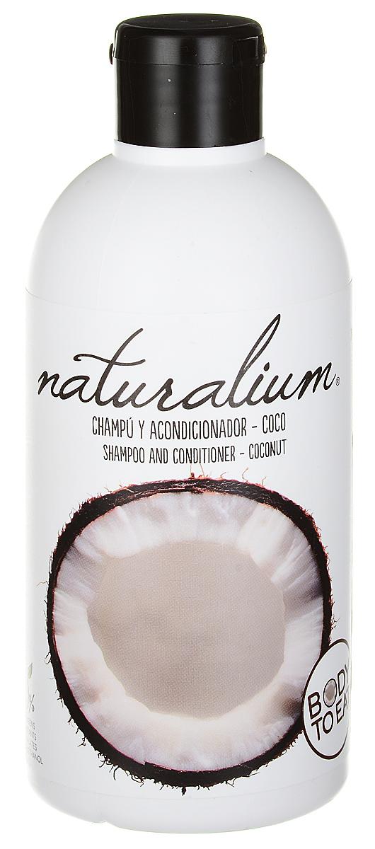 Naturalium Шампунь-кондиционер для волос Кокос, питательный, 400 млFS-54114Питательный шампунь-кондиционер Naturalium Кокос, созданный на основе натуральных компонентов, бережно очищает и увлажняет волосы, делая их мягкими и шелковистыми, а нежный аромат кокоса дарит ощущение свежести на весь день.Без парабенов, красителей, фталатов и феноксиэтанола.Товар сертифицирован.