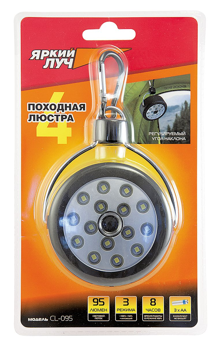 Фонарь кемпинговый Яркий Луч. CL-095CL-095Портативный светодиодный фонарь Яркий Луч работает на 3 батарейках АА (R6). Фонарь просто незаменим для тех людей, кто длительное время любит проводить на даче, в походе, на рыбалке. Карабин, подвес и магниты позволят разместить фонарь практически на любой поверхности.Характеристики:- источник света: 15 ярких светодиодов, срок службы 50 000 часов;- материал корпуса: пластик;- два магнита для закрепления на металлической поверхности;- карабин и подвес для удобного подвешивания фонаря;- регулируемый угол наклона в подвешенном состоянии.Три режима работы фонаря:- 100%, 95 люмен, время работы 8 часов (на алкалиновых элементах питания);- 50%, время работы 15 часов (на алкалиновых элементах питания);- мигающий, время работы 20 часов (на алкалиновых элементах питания).Батарейки в комплект не входят.