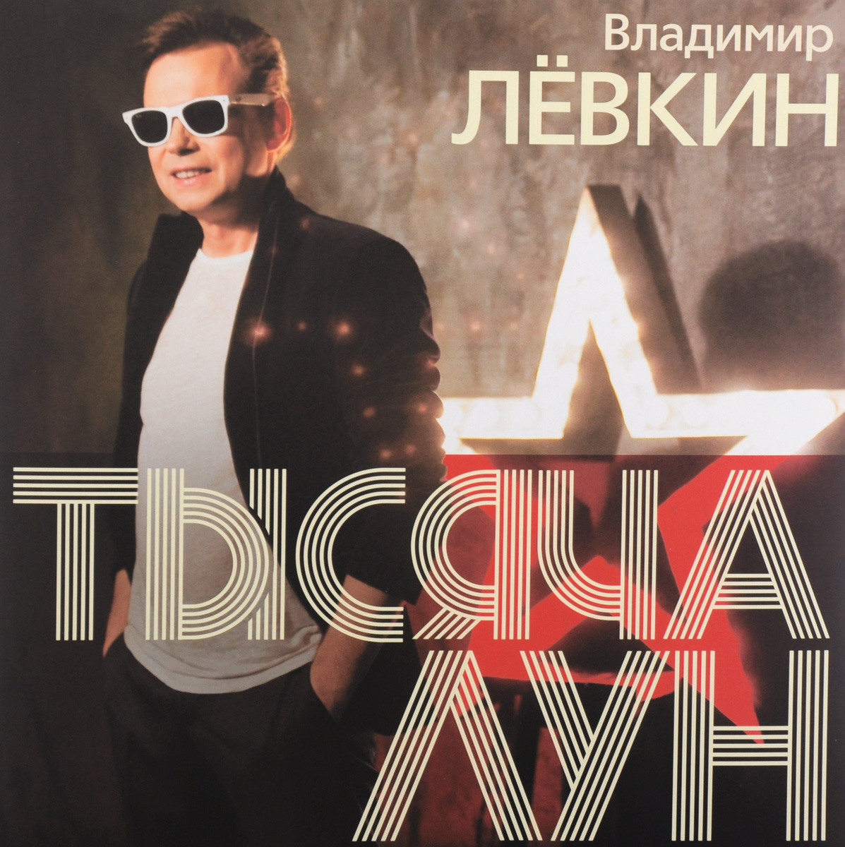 Владимир Левкин Владимир Левкин. Тысяча лун (LP) зинченко владимир