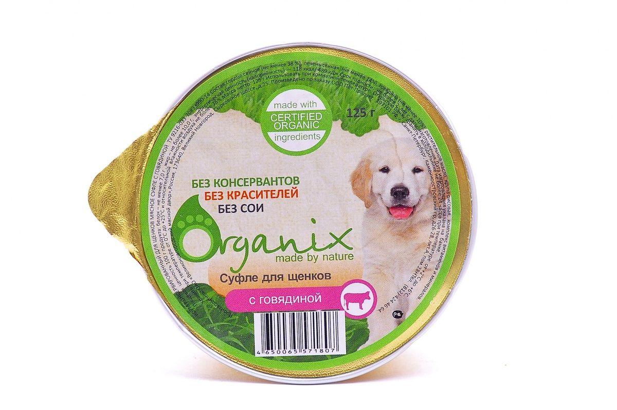 Мясное суфле для щенков с говядиной Organix, 125 г0120710Мясное суфле для щенков с говядиной изготовлено из 100% свежего мяса различного вида. Не содержит искусственных красителей, ароматизаторов или консервантов, ГМО. Специальная обработка помогает сохранять корм длительное время. Приготовлен из тщательно отобранных сортов мяса, которые внесут приятное разнообразие в меню вашего щенка.Корм разработан для обеспечения всех питательных потребностей щенка. Состав: сердце (не менее 38%), печень (не менее 14%), говядина (не менее 10%), растительное масло, крупа рисовая, комплекс витаминов и минералов. Пищевая и энергетическая ценность 100 г продукта: белок – не менее 7,0 г, жир – не более 10,0 г, энергетическая ценность (калорийность) – 18 ккал / 489 кДж. Условия хранения: в прохладном темном месте.