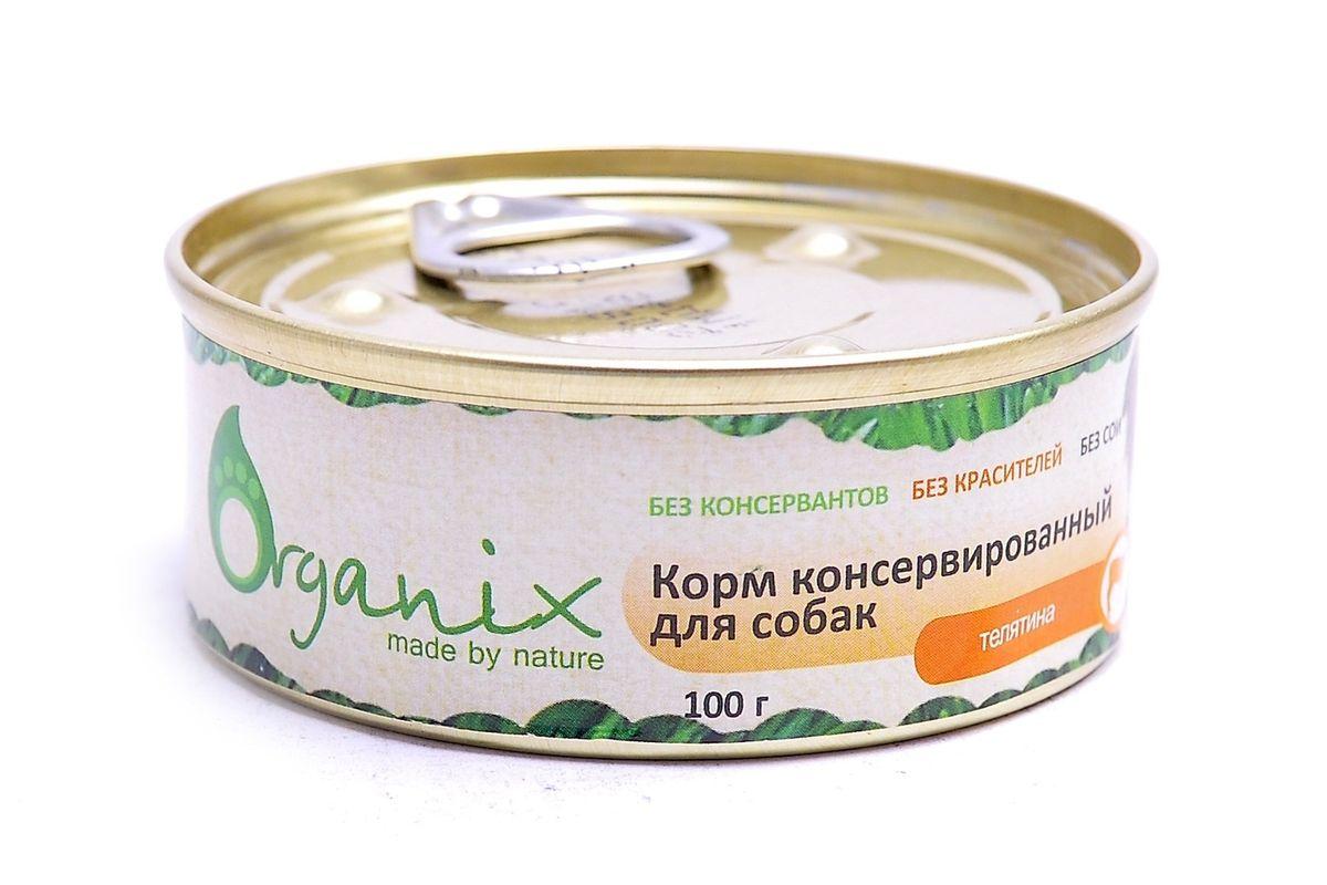Консервы для собак Organix, телятина, 100 г0120710Мясные консервы для взрослых собак с телятинойВкусный консервированный корм для собак. Изготовлен из 100% свежего мяса различного вида. Не содержит искусственных красителей, ароматизаторов или консервантов, ГМО. Специальная обработка помогает сохранять корм длительное время. Приготовлены из тщательно отобранных сортов мяса, которые внесут приятное разнообразие в меню вашей собаки.Корм разработан для обеспечения всех питательных потребностей взрослых собак. Состав: печень, рубец, телятина, масло растительное, мука костная, стабилизатор Е472с, соль, вода. Пищевая ценность 100 г продукта: белок – не менее 7,0 г , жир – не более 8,0 г, энергетическая ценность (калорийность) – 100ккал/415 кДж Условия хранения: в прохладном темном месте.