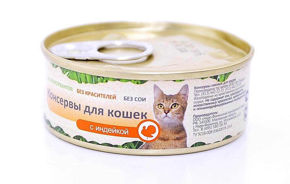 Консервы для кошек с индейкой Organix, 100 г0120710Мясные консервы для взрослых кошек с индейкой изготовлены из 100% свежего мяса различного вида. Не содержит искусственных красителей, ароматизаторов или консервантов, ГМО. Специальная обработка помогает сохранять корм длительное время. Приготовлены из тщательно отобранных сортов мяса, которые внесут приятное разнообразие в меню вашей кошки.Корм разработан для обеспечения всех питательных потребностей взрослых кошек. Состав: индейка, печень, сердце, натуральная желирующая добавка, злаки (не более 2%), соль, растительное масло, вода.В 100 г продукта: протеин - 8,0, жир - 6,0, углеводы - 4,0, клетчатка - 0,2, зола - 2,0, влага - до 60%. Энергетическая ценность: 102 ккал. Суточная норма 25 г на 1 кг веса животного. Условия хранения: в прохладном темном месте.