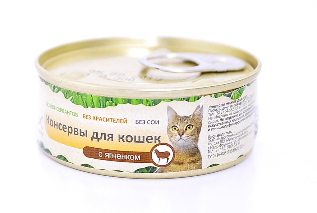 Консервы для кошек с ягненком Organix, 100 г0120710Мясные консервы для взрослых кошек с ягненком изготовлены из 100% свежего мяса различного вида. Не содержит искусственных красителей, ароматизаторов или консервантов, ГМО. Специальная обработка помогает сохранять корм длительное время. Приготовлены из тщательно отобранных сортов мяса, которые внесут приятное разнообразие в меню вашей кошки.Корм разработан для обеспечения всех питательных потребностей взрослых кошек. Состав: ягненок, печень, желудок, сердце, натуральная желирующая добавка, злаки (не более 2%), соль, растительное масло, вода.В 100 г продукта: Протеин - 8,0, жир - 6,0, углеводы - 4,0, клетчатка - 0,2, зола - 2,0, влага - до 80%. Энергетическая ценность: 102 ккал. Суточная норма 25 г на 1 кг веса животного Условия хранения: в прохладном темном месте.