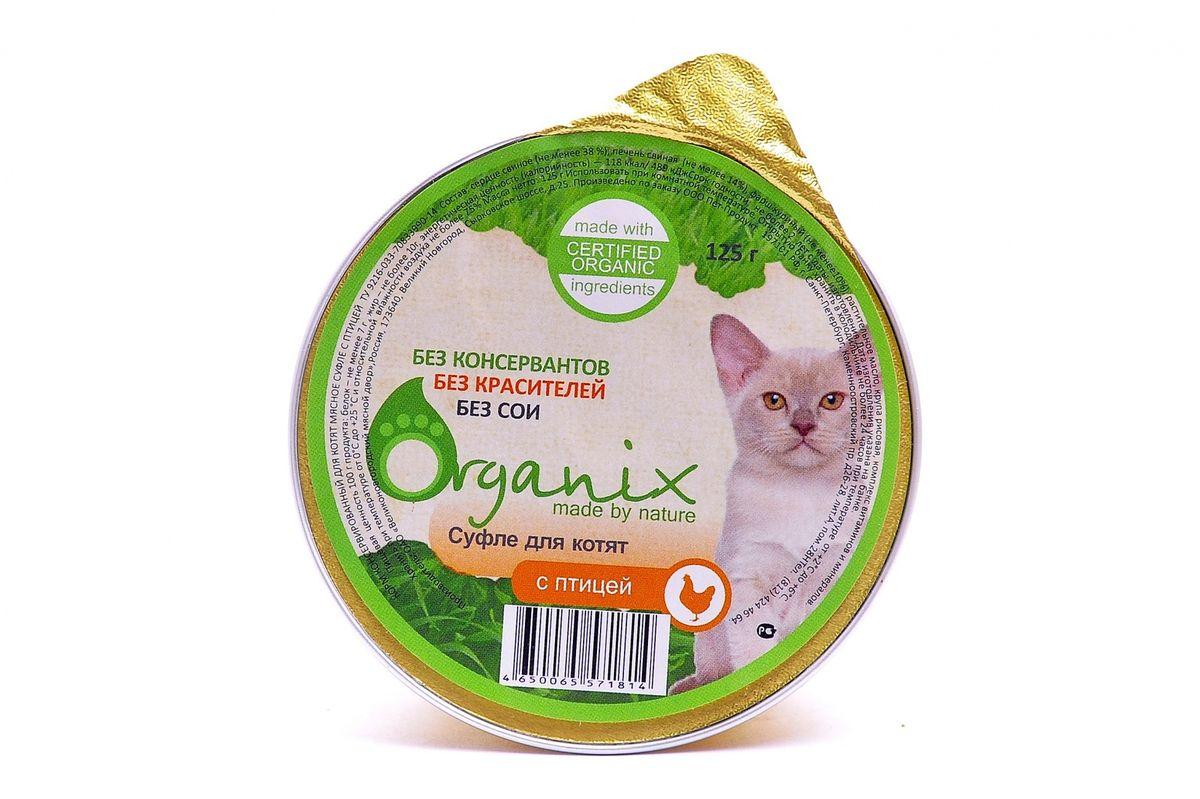 Суфле для котят Organix, с птицей, 125 г0120710Суфле Organix - вкусный консервированный корм с птицей длякотят. Изготовлен из 100% свежего мясаразличного вида. Не содержит искусственныхкрасителей, ароматизаторов или консервантов, ГМО.Специальная обработка помогает сохранять кормдлительное время. Приготовлен из тщательноотобранных сортов мяса, которые внесут приятноеразнообразие в меню вашего котенка. Корм разработандля обеспечения всех питательных потребностей котят.Состав: сердце свиное (не менее 38%), печень свиная(не менее 14%), фарш куриный (не менее 10%),растительное масло, крупа рисовая, комплекс витаминови минералов. Пищевая ценность 100 г продукта: белок – не менее 7 г,жир – не более 1 г.Энергетическая ценность: 118 ккал/489 кДж.Товар сертифицирован.