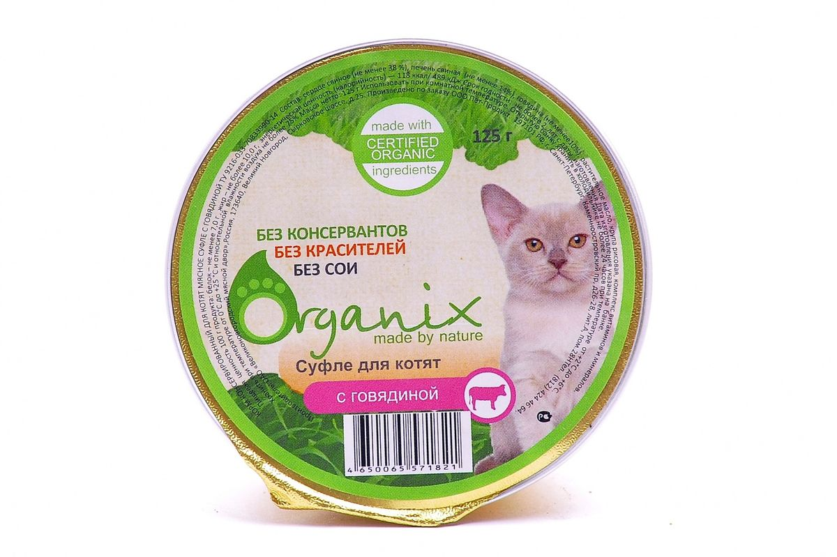 Organix Мясное суфле для котят с говядиной, 125 г0120710Мясное суфле для котят с говядинойизготовлен из 100% свежего мяса различного вида. Не содержит искусственных красителей, ароматизаторов или консервантов, ГМО. Специальная обработка помогает сохранять корм длительное время. Приготовлен из тщательно отобранных сортов мяса, которые внесут приятное разнообразие в меню вашего котенка.Корм разработан для обеспечения всех питательных потребностей котят. Состав: сердце (не менее 38%), печень (не менее 14%), говядина (не менее 10%), растительное масло, крупа рисовая, комплекс витаминов и минералов.Пищевая и энергетическая ценность 100 г продукта: белок – не менее 7,0 г , жир – не более 10,0 г, энергетическая ценность (калорийность) –18 ккал / 489 кДж. Условия хранения: в прохладном темном месте.