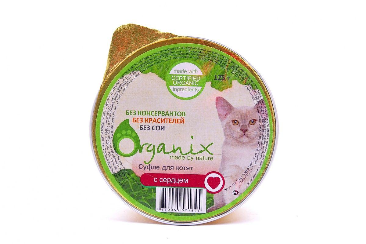 Мясное суфле для котят с сердцем Organix, 125 г0120710Мясное суфле для котят с сердцем изготовлено из 100% свежего мяса различного вида. Не содержит искусственных красителей, ароматизаторов или консервантов, ГМО. Специальная обработка помогает сохранять корм длительное время. Приготовлен из тщательно отобранных сортов мяса, которые внесут приятное разнообразие в меню вашего котенка.Корм разработан для обеспечения всех питательных потребностей котят. Состав: сердце (не менее 42%), печень (не менее 14%), фарш куриный (не менее 6%), растительное масло, крупа рисовая, комплекс витаминов и минералов. Пищевая ценность 100 г продукта: белок – не менее 7,0 г , жир – не более 10,0 г, энергетическая ценность (калорийность) – 118 ккал / 489 кДж. Условия хранения: в прохладном темном месте.