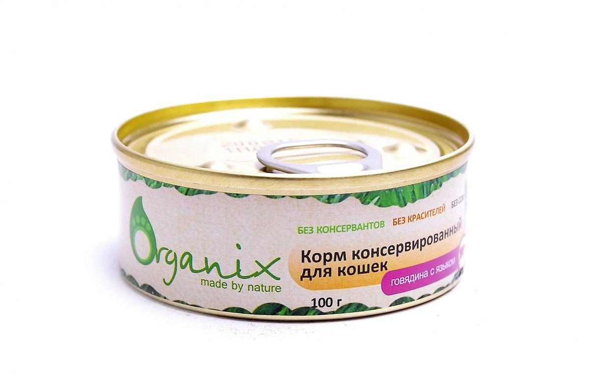 Консервы для кошек Organix, говядина с языком, 100 г24859Мясные консервы для взрослых кошек с говядиной и языком изготовлены из 100% свежего мяса различного вида. Не содержит искусственных красителей, ароматизаторов или консервантов, ГМО. Специальная обработка помогает сохранять корм длительное время. Приготовлены из тщательно отобранных сортов мяса, которые внесут приятное разнообразие в меню вашей кошки.Корм разработан для обеспечения всех питательных потребностей взрослых кошек. Состав: говядина, печень, язык, масло растительное, стабилизатор Е472с, вода.Пищевая ценность 100 г продукта: белок – не менее 7,0 г, жир – не более 10,0 г, энергетическая ценность (калорийность) – 163 ккал / 674 кДж Условия хранения: в прохладном темном месте.