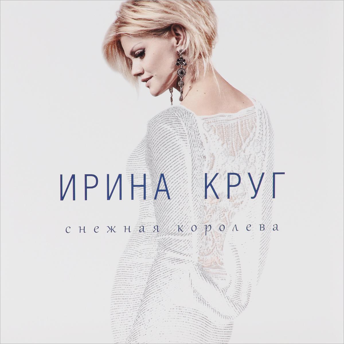 Ирина Круг Ирина Круг. Снежная королева (LP) никольская ирина книги