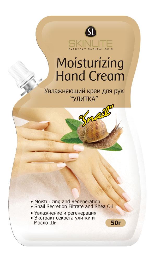 SKINLITE Увлажняющий крем для рук УЛИТКА, 50 млSL-699*Увлажнение и регенерация*Экстракт секрета улитки и Масло Ши50мл SKINLITE Увлажняющий крем для рук УЛИТКАЛегкий шелковистый крем увлажняет, смягчает и защищает кожу. Прекрасно разглаживает морщины, улучшает плотность кожи, ускоряет заживление микротрещин. Секрет улитки стимулирует процесс регенерации кожи, защищает клетки от разрушения и преждевременного старения, препятствует образованию возрастной пигментации, восстанавливает качество коллагеновых и эластиновых волокон. Масла Ши, жожоба, оливы, пчелиный воск, витамин Е и аллантоин устраняют шелушение и раздражение, а экстракты аниса, календулы, ромашки и розмарина оказывают противовоспалительное и заживляющее действие. Крем прекрасно впитывается, Ваша кожа всегда будет молодой и красивой!