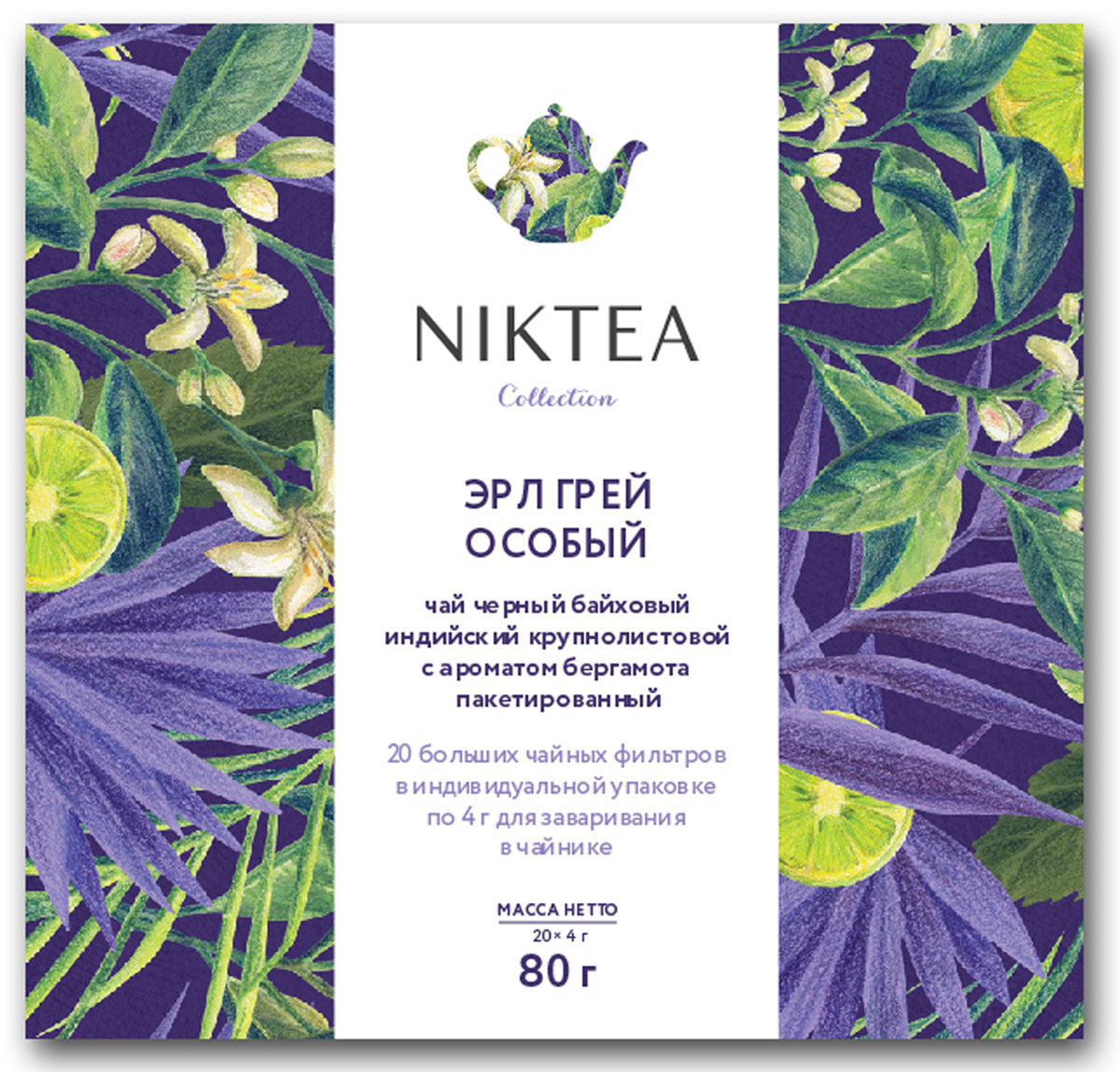 Niktea Earl Grey Special чай ароматизированный для чайника, 20 пакетов по 4 г0120710Niktea Earl Grey Special - классический купаж, сочетающий в себе стойкий, выразительный вкус черного чая с деликатными цитрусовыми оттенками бергамота.Коллекция NikTea разработана командой экспертов, имеющих богатый опыт в чайной индустрии. Во время ее создания выбирались самые надежные поставщики из Европы и стран происхождения чая, а в линейку включили не только топовые аутентичные позиции, но и новые интересные рецептуры в традициях современной чайной миксологии.NikTea - это действительно качественный чай. Для истинных ценителей мы предлагаем безупречное качество: отборное сырье, фасовку на высокотехнологичном производственном комплексе в России, постоянный педантичный контроль готового продукта, а также сертификацию сырья по международным стандартам.NikTea - это разнообразие. В линейках листового и пакетированного чаяпредставлены все основные группы вкусов - от классического черного и зеленого чая до ароматизированных, фруктовых и травяных композиций.NikTea - это стиль. Необычная упаковка с модным авторским дизайном создает яркий и запоминающийся стиль, а интересные коктейльные рецептуры дают возможность экспериментировать со вкусами.NikTea для чайников - коллекция листового чая, упакованного в специальные фильтр-пакеты, рассчитанные под чайник.В коллекции представлены 6 основных must have вкусов - каждый сможет выбрать себе чай по душе. Удобство заваривания чая из этой коллекции нельзя недооценить:просто достаньте фильтр-пакет из индивидуального полупрозрачного конверта-саше и опустите его в заварочный чайник, далее следуйтеинструкции по завариванию конкретного купажа. Большой фильтр из специального волокна не разрушается в кипятке, обладает отличной пропускной способностью.
