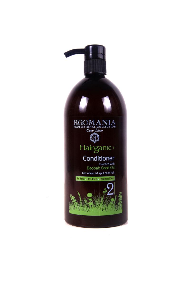 Egomania Professional Collection Кондиционер Hairganic+ с маслом баобаба для непослушных и секущихся волос 1000 млFS-00897Благодаря содержанию масла баобаба, которое сохраняет влагу в сухих волосах, питает волосяные луковицы и защищает волосы от солнца и ветра, восстанавливает структуру секущихся волос, кондиционер питает и разглаживает волосы, облегчает их расчесывание. После использования кондиционера, волосы становятся мягкими, блестящими и послушными.Входящие в состав кондиционера протеины пшеницы помогают поддержать объем укладки, экстракты ромашки и розмарина регулируют работу сальных желез. Масло календулы и сок листьев алоэ регенерируют кутикулу волоса и плотно запечатывают ее