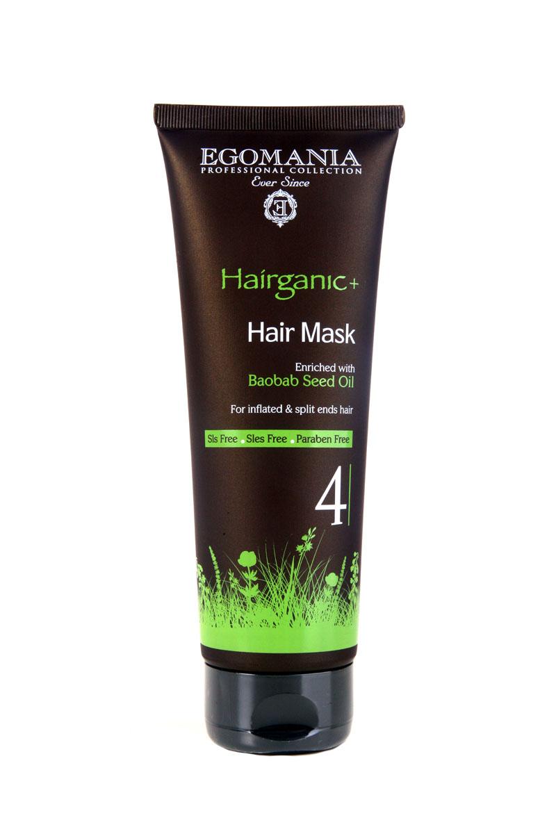 Egomania Professional Collection Маска Hairganic+ с маслом баобаба для непослушных и секущихся волос 250мл200008Питательная маска укрепляет и увлажняет волосы, восстанавливая их эластичность, и предотвращает расслоение волос, запечатывая секущиеся кончики. Придает волосам продолжительный естественный блеск. Уникальный состав данного продукта разработан таким образом, что входящие в него масла жожоба, виноградных косточек, сладкого миндаля и ши играют роль природных липидов (керамидов), которые проклеивают корковый слой волоса, делая его плотнее. Масло баобаба содержит в себе полный комплекс аминокислот. Экстракт розмарина и масло оливы регулируют водный баланс волос. Пантенол плотно запечатывает структуру, убирая сечение волос и видимые повреждения. Результат – блестящие, плотные волосы от корней по всей длине, и никаких секущихся кончиков!