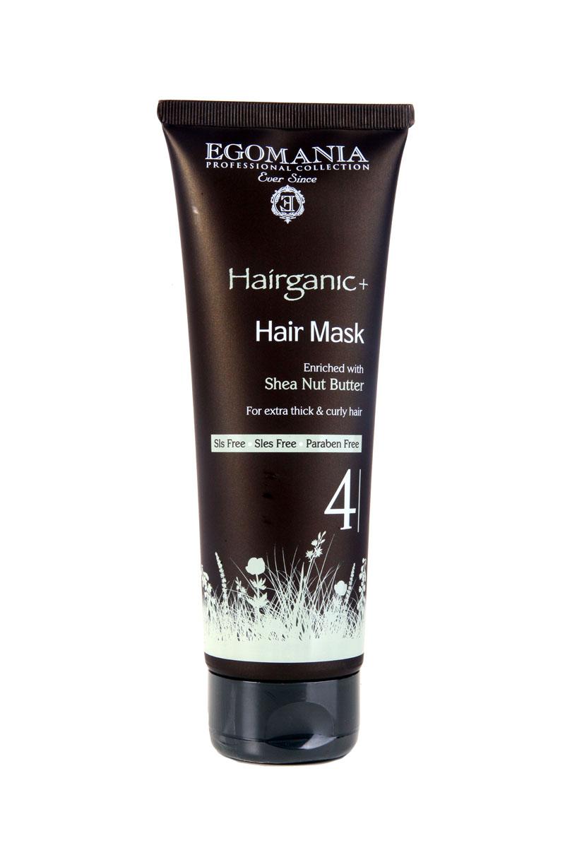 Egomania Professional Collection Маска Hairganic+ с маслом ши для густых, вьющихся волос 250млFS-00610Маска на основе масла ши способна реконструировать структуру жестких поврежденных волос, увлажняет и придает волосам эластичность. Масла жожоба, косточек винограда и сладкого винограда увлажняют и наполняют корковый слой волоса. Масла ши и примулы вечерней реконструируют структуру волос и снимают раздражение и воспаление кожи головы. Сок листьев алоэ и масло огуречной травы нормализуют обменный процесс клеток и обволакивают структуру волоса. Масло авокадо регенерирует кутикулу волоса и придает ему светоотражающую способность. Экстракт имбиря завершает процесс полимеризации и плотно запечатывает кутикулу. Эффект от применения маски – здоровая кожа головы и эластичные, увлажненные, блестящие волосы, легко поддающиеся укладке, целостная структура волос, живые и эластичные локоны