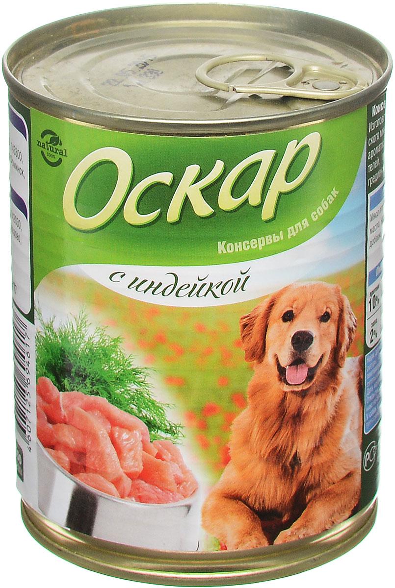 Консервы для собак Оскар, с индейкой, 350 г0120710Консервы для собак Оскар изготовлены из натурального российского мясного сырья. Не содержат сои, ароматизаторов, искусственных красителей, ГМО. Состав: мясо птицы, субпродукты, растительное масло, натуральная желеобразующая добавка, соль, вода. Пищевая ценность (100 г): протеин 10%, жир 5%, углеводы 4%, клетчатка 0,2%, зола 2%, влага 75%. Энергетическая ценность (на 100 г): 101 кКал. Товар сертифицирован.
