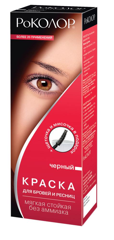 Роколор Краска для бровей и ресниц Черная, 50/30 гSatin Hair 7 BR730MNМягкая гипоаллергенная краска проста в применении, дает качественный и надежный результат!Содержит необходимый комплект для окрашивания Рассчитано на 20 применений! Касторовое масло в составе смягчает воздействие продукта и снижает окрашивание кожи Стойкий результат Разработан специально для блондинок и шатенок