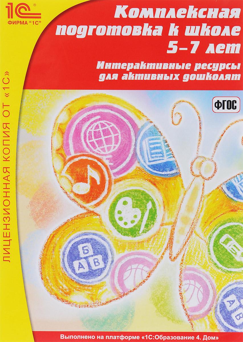 1С:Школа. Комплексная подготовка к школе. 5-7 лет. Интерактивные ресурсы для активных дошколят