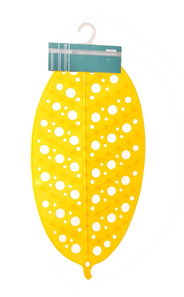 Коврик для ванной Fresh Code Лист, на присосках, цвет: желтый, 36 см х 68 см25051 7_зеленыйКоврик Fresh Code Лист из мягкого ПВХ создает комфортное антискользящее покрытие в ванне. Крепится при помощи присосок. Выполнен в форме листа с отверстиями разного размера.Может также использоваться в качестве покрытия для ванной комнаты. Изделие удобно в использовании и легко моется теплой водой.