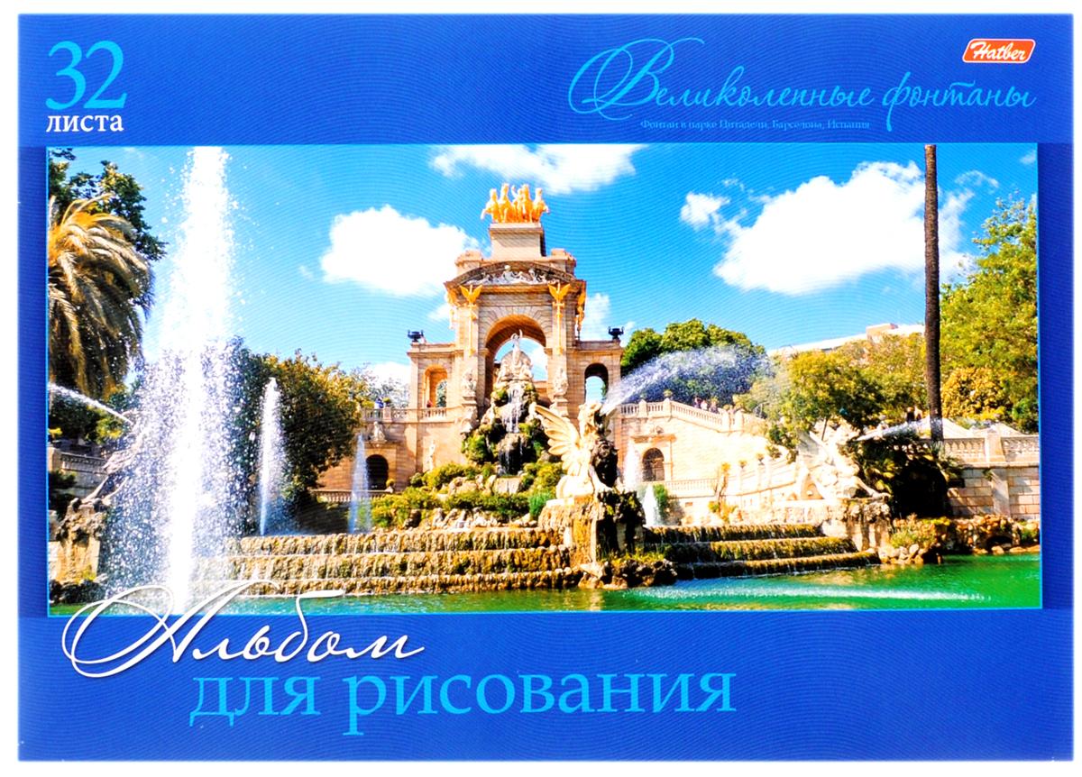 Hatber Альбом для рисования Фонтан в парке Цитадели 32 листа72523WDАльбом для рисования Hatber Фонтан в парке Цитадели порадует маленького художника и вдохновит его на творчество. Альбом изготовлен из белоснежной бумаги с яркой обложкой из плотного картона, оформленной изображением фонтана в парке Цитадели, находящегося в Барселоне. Внутренний блок альбома, соединенный металлическими скрепками, состоит из 32 листов белой бумаги. Высокое качество бумаги позволяет рисовать в альбоме карандашами, фломастерами, акварельными и гуашевыми красками.