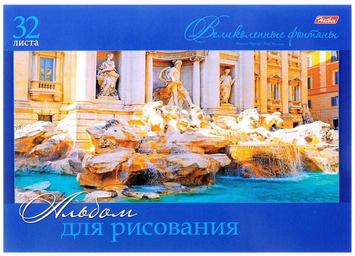 Hatber Альбом для рисования Фонтан Треви 32 листа0703415Альбом для рисования Hatber Фонтан Треви порадует маленького художника и вдохновит его на творчество. Альбом изготовлен из белоснежной бумаги с яркой обложкой из плотного картона, оформленной изображением фонтана Треви, находящегося в Риме. Внутренний блок альбома, соединенный металлическими скрепками, состоит из 32 листов белой бумаги. Высокое качество бумаги позволяет рисовать в альбоме карандашами, фломастерами, акварельными и гуашевыми красками.