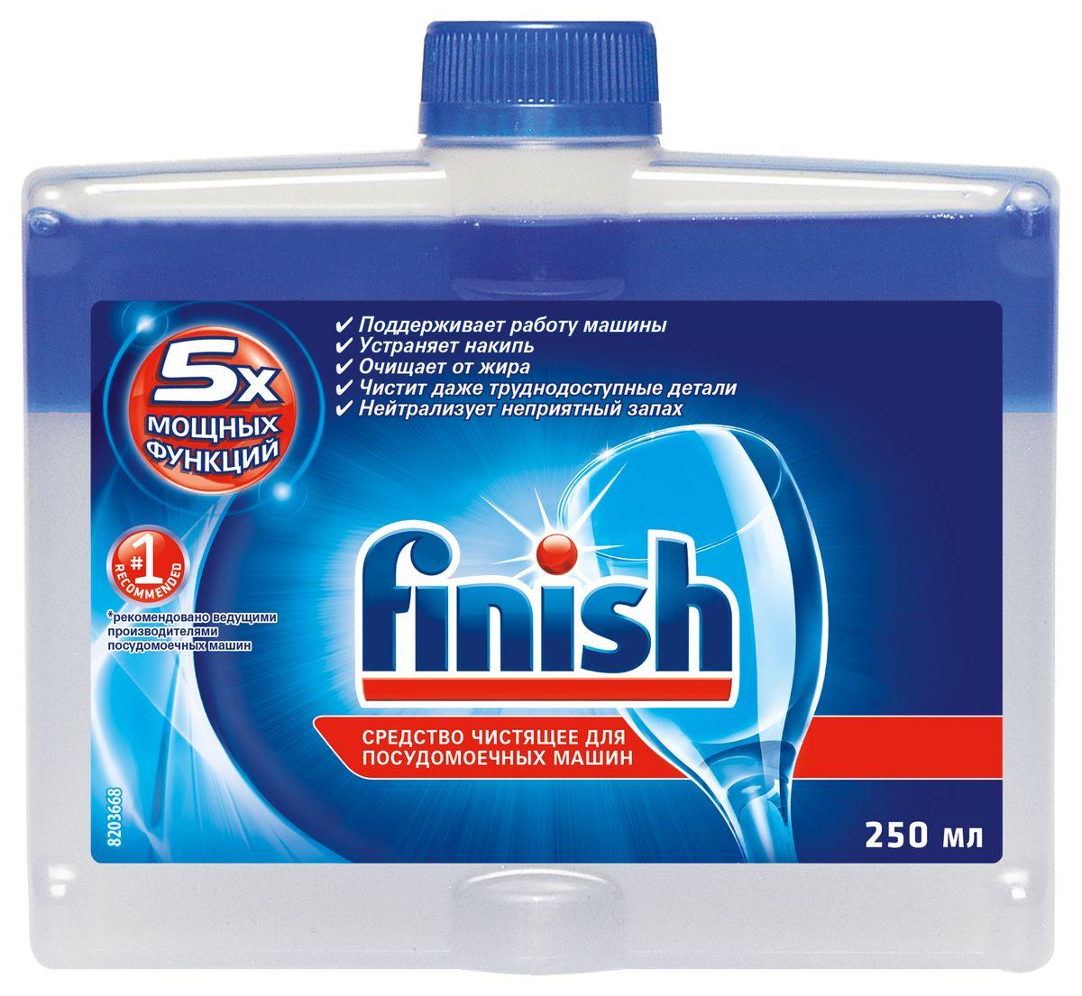 Finish Очиститель для ПММ, 250 мл7502601Очиститель для посудомоечных машин Finish удаляет жир и известковый налет в посудомоечной машине, и ваша посуда буквально сияет чистотой.Поддержание работы посудомоечной машины: - устранение накипи;- очищение от жира;- очищение труднодоступных деталей посудомоечной машины;- нейтрализация неприятного запаха.Очиститель для посудомоечных машин Finish удаляет жир и известковый налет в посудомоечной машине и ваша посуда буквально сияет чистотой. Жир и известковый налет скапливаются на поверхности важнейших внутренних деталей посудомоечной машины, что оказывает влияние на качество мытья посуды.Очиститель Finish удаляет жир и известковый налет: благодаря ему ваша посудомоечная машина всегда идеально чистая и благоухает свежестью! Чистая посудомоечная машина - чистая посуда! Состав: 5% или более, но менее 15% неионные ПАВ, ароматизатор.Товар сертифицирован.