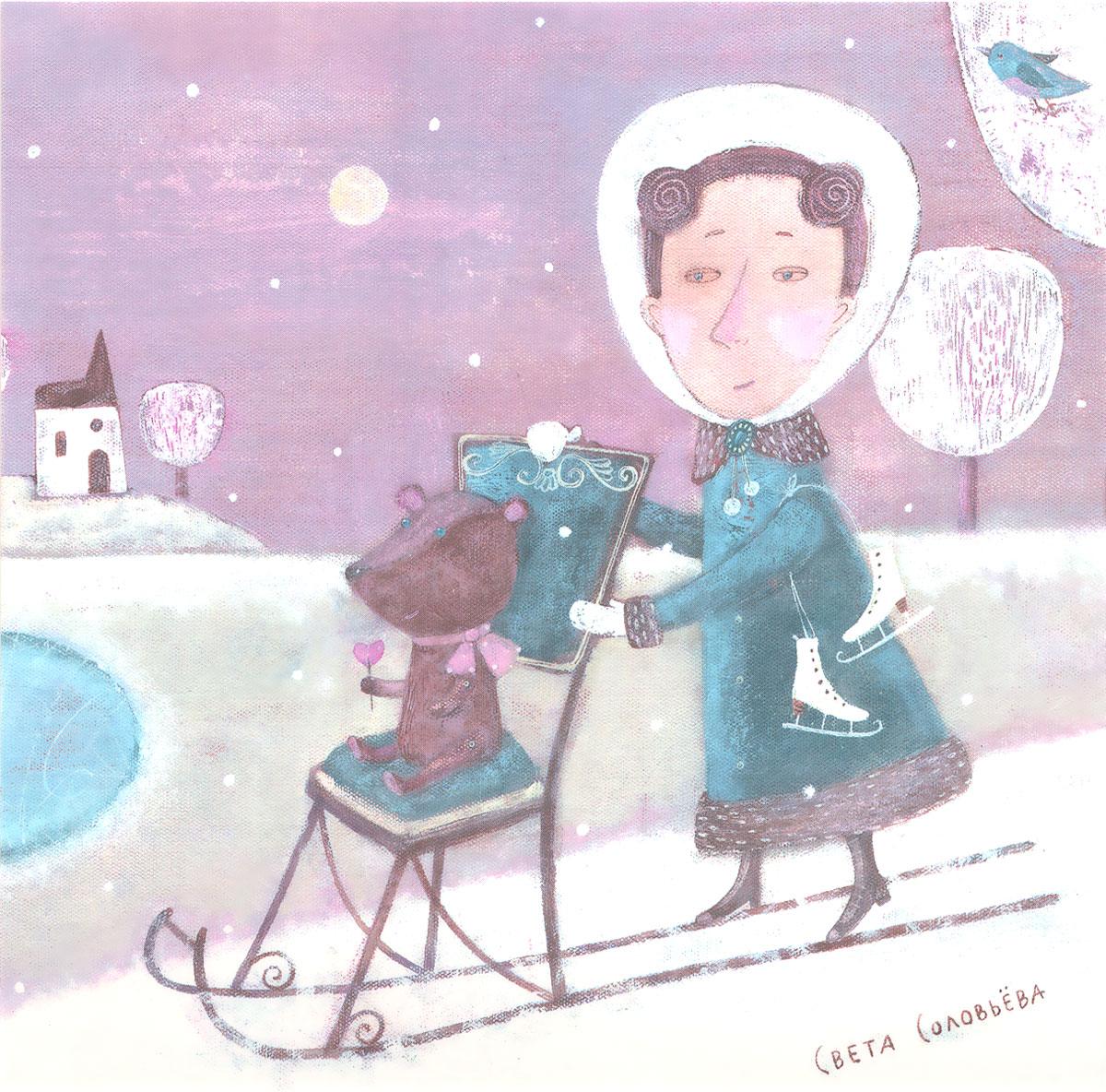 Открытка Последний день зимы. Автор Соловьева СветланаSvS10-014Оригинальная дизайнерская открытка Последний день зимы выполнена из плотного матового картона. На лицевой стороне расположена репродукция картины художницы Светланы Соловьевой с изображением девушки, катающей медведя на финских санях. На задней стороне имеется поле для записей. Такая открытка станет великолепным дополнением к новогоднему подарку или оригинальным почтовым посланием, которое, несомненно, удивит получателя своим дизайном и подарит приятные воспоминания.