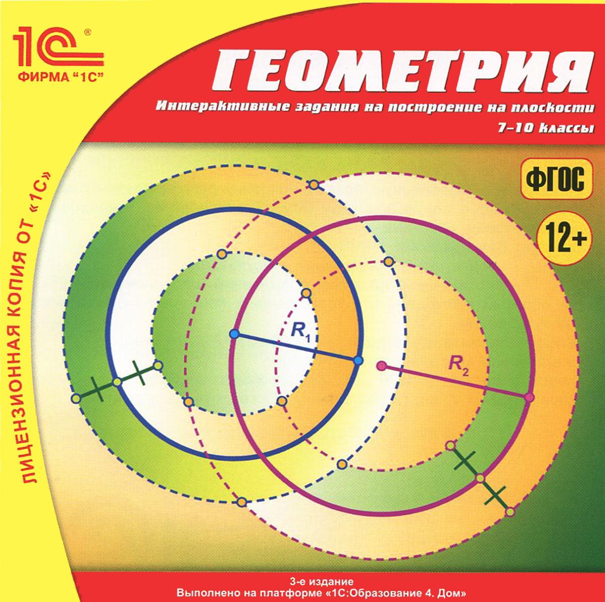 1С: Школа. Геометрия. 7-10 классы. Интерактивные задания на построение на плоскости