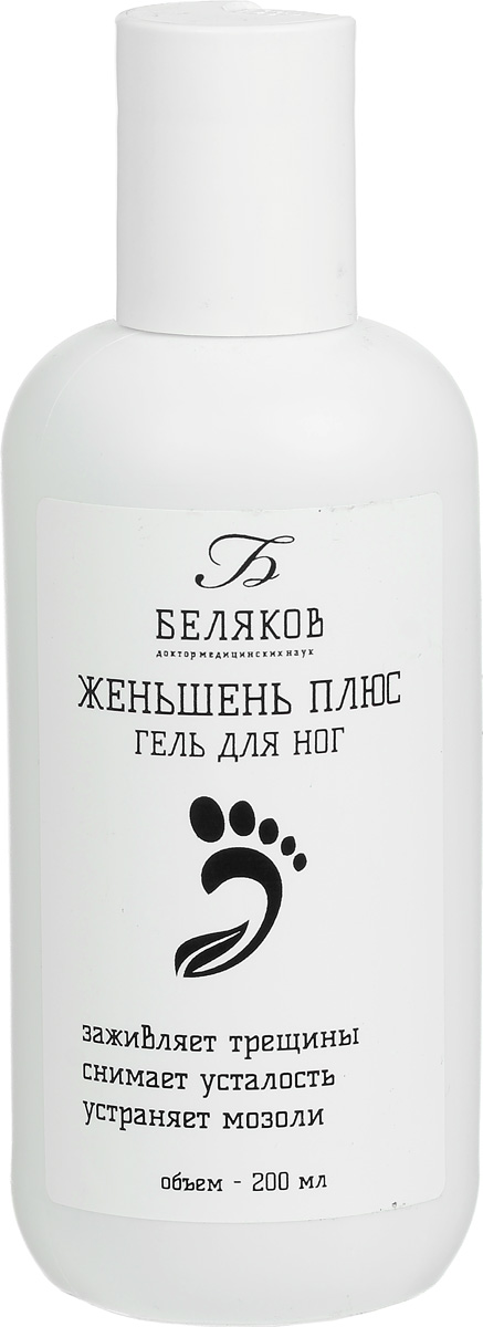 """Доктор Беляков Гель для ног """"Женьшень плюс"""", 200 мл"""