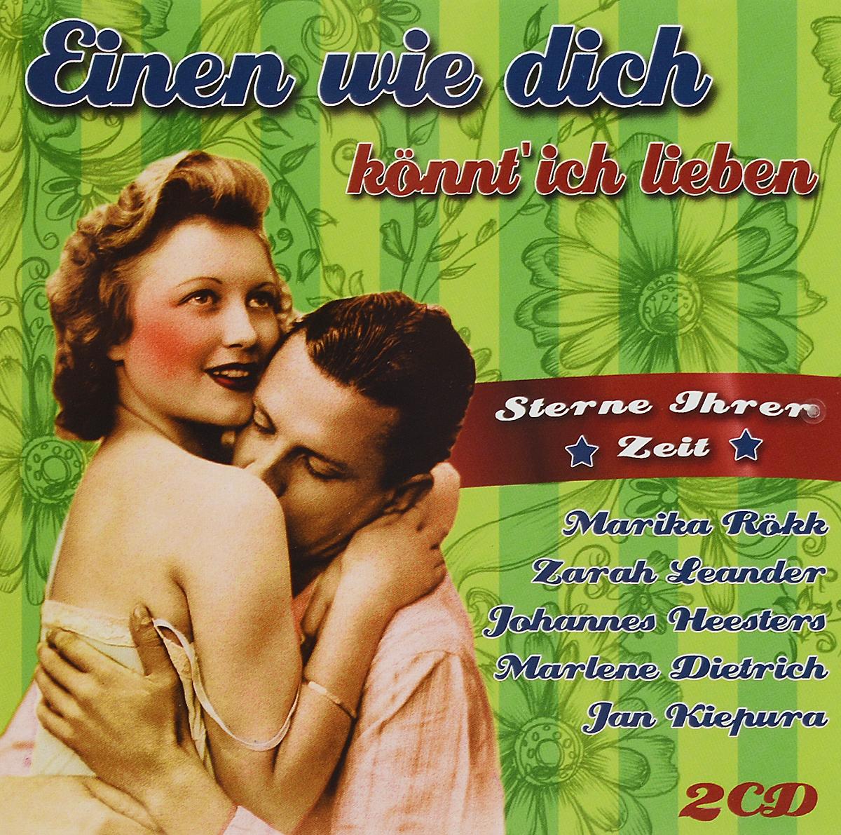 Einen wie dich konnt ich lieben (2 CD) кино группа крови cd