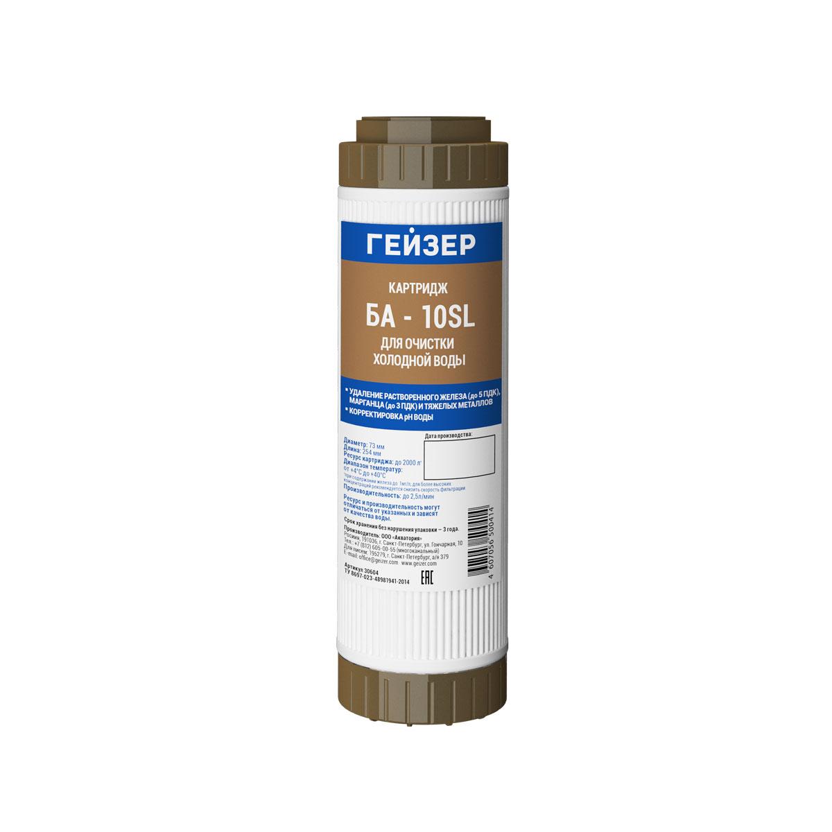 Картридж Гейзер БА с кальцитом. Размер 10SLBL505Картридж Гейзер БА. Используется для эффективного удаления избыточного растворенного железа (до 1 мг/л) и соединений других металлов методом каталитического окисления. Фильтрующая загрузка – природный материал Кальцит. Используется в системах Гейзер: - 3 К Люкс; - Био 341; - Ультра Био 441. Так же совместим с другими трехступенчатыми системами Гейзер и системами других производителей стандарт 10SL (Slim Line). Ресурс 2000 литров.