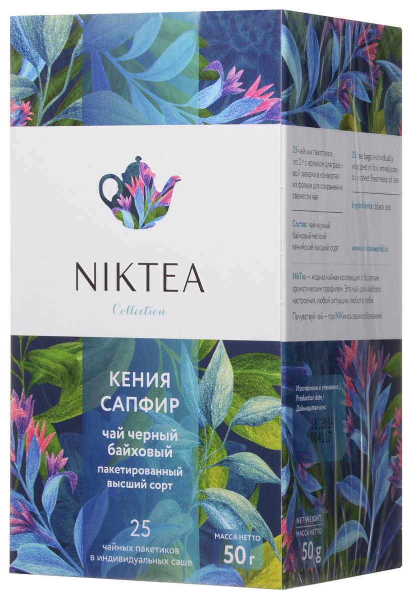 Niktea Kenya Sapphire чай черный в пакетиках, 25 шт0120710Niktea Kenya Sapphire - богатый, насыщенный купаж из знойной Кении, скрывающий легкие оттенки специй за структурным доминантным вкусом. Превосходно бодрит ранним утром.Коллекция NikTea разработана командой экспертов, имеющих богатый опыт в чайной индустрии. Во время ее создания выбирались самые надежные поставщики из Европы и стран происхождения чая, а в линейку включили не только топовые аутентичные позиции, но и новые интересные рецептуры в традициях современной чайной миксологии.NikTea – это действительно качественный чай. Для истинных ценителей мы предлагаем безупречное качество: отборное сырье, фасовку на высокотехнологичном производственном комплексе в России, постоянный педантичный контроль готового продукта, а также сертификацию сырья по международным стандартам.NikTea – это разнообразие. В линейках листового и пакетированного чаяпредставлены все основные группы вкусов – от классического черного и зеленого чая до ароматизированных, фруктовых и травяных композиций.NikTea – это стиль. Необычная упаковка с модным авторским дизайном создает яркий и запоминающийся стиль, а интересные коктейльные рецептуры дают возможность экспериментировать со вкусами.Фильтр-бумага для пакетированного чая NikTea поставляется одним из мировых лидеров по производству специальных высококачественных бумаг — компанией Glatfelter. Чайная фильтровальная бумага Glatfelter представляет собой специально разработанный микс из натурального волокна абаки и целлюлозы. Такая фильтр-бумага обеспечивает быструю и качественную экстракцию чая, но в то же самое время не пропускает даже самые мелкие частицы чайного листа в настой. В результате вы получаете превосходный цвет, богатый вкус и насыщенный аромат чая.