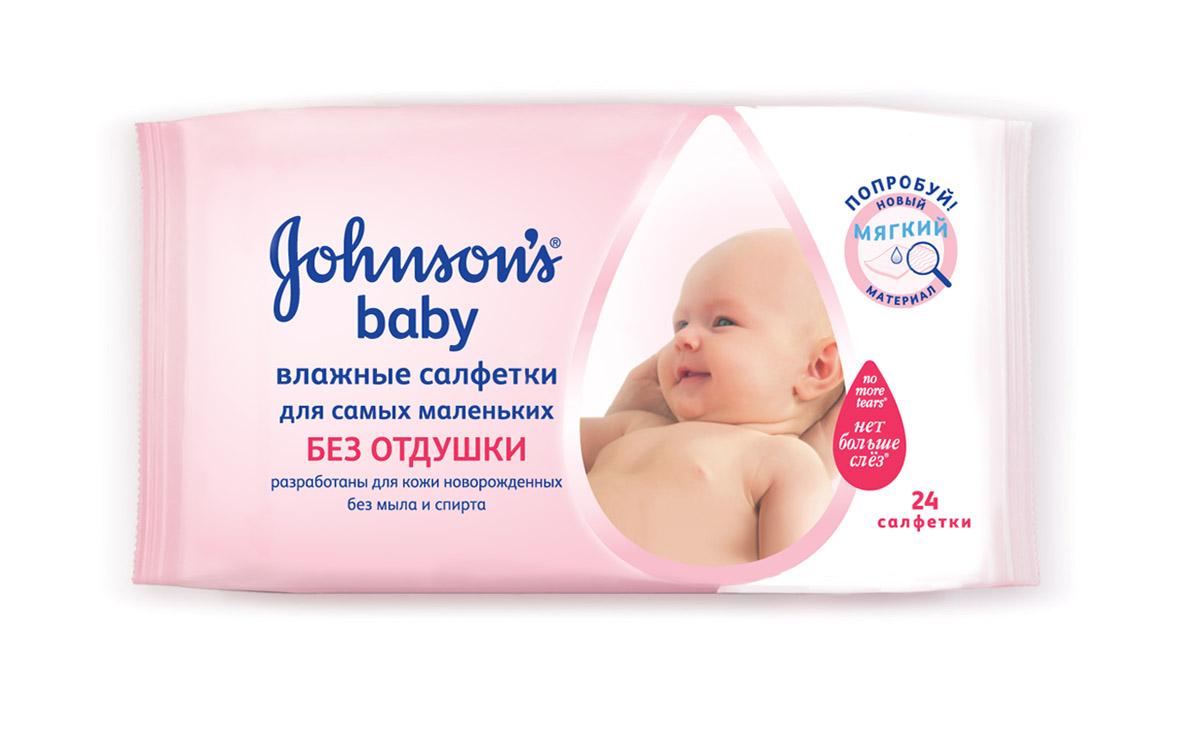 Влажные салфетки Johnsons baby, для самых маленьких, 24 шт505818Влажные салфетки Johnsons baby для самых маленьких разработаны специально для ухода и нежного очищения кожи новорожденных. Они очищают детскую кожу настолько деликатно, что могут использоваться даже для чувствительной области вокруг глазок. Салфетки пропитаны мягчайшим очищающим лосьоном без запаха, который не содержит отдушек и на 97% состоит из чистой воды. В составе лосьона - оптимальные для кожи новорожденных очищающие компоненты. Влажные салфетки Johnsons baby: не содержат мыла и спирта;подходят для чувствительной кожи;имеют формулу Нет больше слез.Рекомендованы ассоциацией детских аллергологов и иммунологов России.24 влажные салфетки.