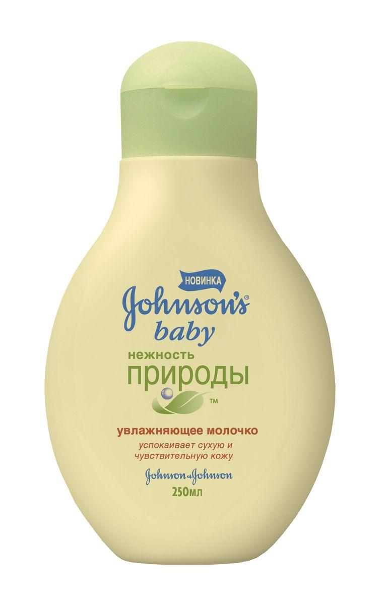 Увлажняющее молочко Johnsons baby Нежность природы, 250 млAC-2233_серыйНовое молочко Johnsons baby Нежность природы разработано совместно с педиатрами специально для ежедневного ухода за чувствительной и сухой кожей малышей. Оно содержит уникальную комбинацию экстрактов листьев оливы, минералов и витамина Е, которая успокаивает кожу с первого применения. Подходит для ухода даже за раздраженными и шелушащимися участками кожи. Молочко быстро впитывается и увлажняет в течение 24 часов.Способ применения:нанесите на чистую кожу лица и тела. Гипоаллергенно. Клинически протестировано дерматологами. Подходит для новорожденных.