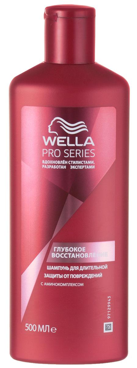 Шампунь Wella Repair, для интенсивного восстановления и ухода, 500 млFS-54100Шампунь Wella Repair Разглаживает волосы, помогает вернуть естественную красоту и здоровье поврежденным волосам. Его насыщенная формула с ухаживающими ингредиентами придает волосам силу, блеск и здоровый вид. Облегчает расчесывание. Великолепные волосы, как после посещения профессионального салона.Характеристики:Объем: 500 мл.Товар сертифицирован.