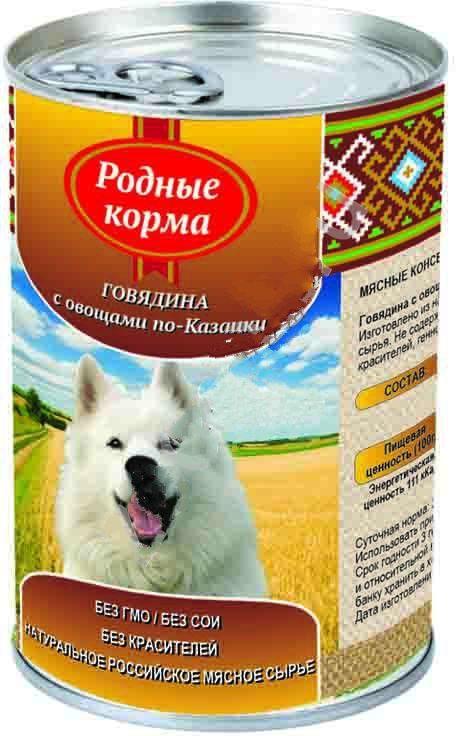 Консервы для собак Родные Корма, говядина с овощами по-Казацки, 970 г0120710Консервы для собак Родные корма - полнорационный консервированный корм для ваших питомцев. Продукт изготовлен из натурального российского мясного сырья, не содержит сои, ароматизаторов и искусственных красителей. Входящая в состав клетчатка обеспечит вашему любимцу хорошее пищеварение и профилактику болезней. Консервная банка легко открывается с помощью удобного ключа. Аппетитные кусочки мяса в герметичной упаковке сохраняют всю пользу и насыщенный вкус натуральных продуктов. Даже самая привередливая собака непременно оценит этот корм. Состав: говядина, субпродукты, овощи (морковь), натуральная желирующая добавка, злаки (не более 2%), соль, вода. Пищевая ценность на 100 г: протеин - 8,0 г, жир - 7,0 г, углеводы - 4,0 г, зола - 2,0 г, клетчатка - 1,0 г, влага до 80%.Энергетическая ценность на 100 г: 111 кКал.Товар сертифицирован.