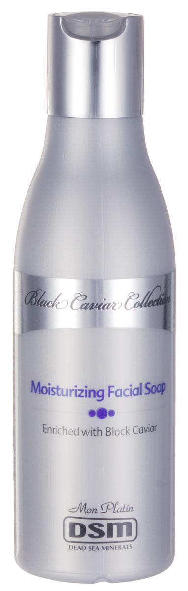 Mon Platin Увлажняющее мыло DSM Black Caviar Collection  для лица с черной икрой 250мл72523WDУвлажняющее мыло для лица, обогащенное экстрактом черной икры и минералами Мертвого моря, обеспечивает идеальное и деликатное удаление макияжа и излишков кожного жира, одновременно проводя глубокую очистку пор кожи лица и восстанавливая кислотно-щелочной баланс кожи после контакта с водой. Натуральные экстракты граната, ромашки и зеленого чая, обладают антиоксидантным и успокаивающим действием.