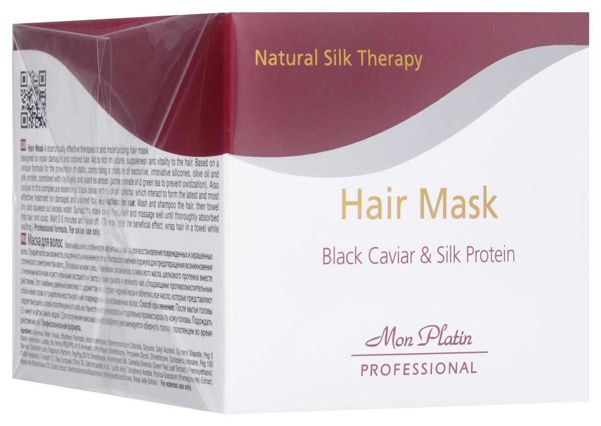 Mon Platin Professional Маска для волос (натуральный шелк) 500млFS-00103Увлажняющая маска для восстановления поврежденных и окрашенных волос. Придаёт волосам влажность, эластичность и жизненную силу. Предотвращает возникновение статического электричества волос. Комплекс оливкового масла, шелкового протеина вместе с пчелиным молочком и растительными экстрактами (экстрактами граната и зеленого чая) питает, увлажняет и оздоравливает поврежденые волосы. Этот комбинированный комплекс содержит также экстракт черной икры и облепиховое масло, которые представляют собой новое слово в технологии восстановления поврежденных и окрашенных волос.