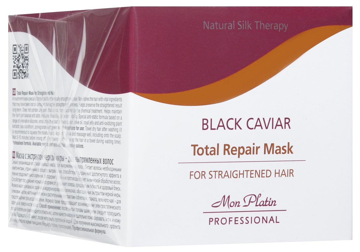 Mon Platin Professional Маска с экстрактом икры – для выпрямленных волос 500 млFS-00897Увлажняющая и восстанавливающая маска для выпрямленных волос. Питает волосы необходимыми компонентами, утраченными в процессе выпрямления, способствует сохранению достигнутого эффекта в течение продолжительного времени. Не содержит солей. Способствует поддержанию нормального уровня рН, увлажняет волосы, придавая им гибкость и здоровый блеск. Формула маски основана на различных модернизированных силиконах, обогащенных экстрактом черной икры, оливковым маслом, маточным молочком и растительными экстрактами (облепихи, граната, зеленого чая) - для предотвращения процесса окисления. Формула также предотвращает возникновение электростатического эффекта на поверхности волос.