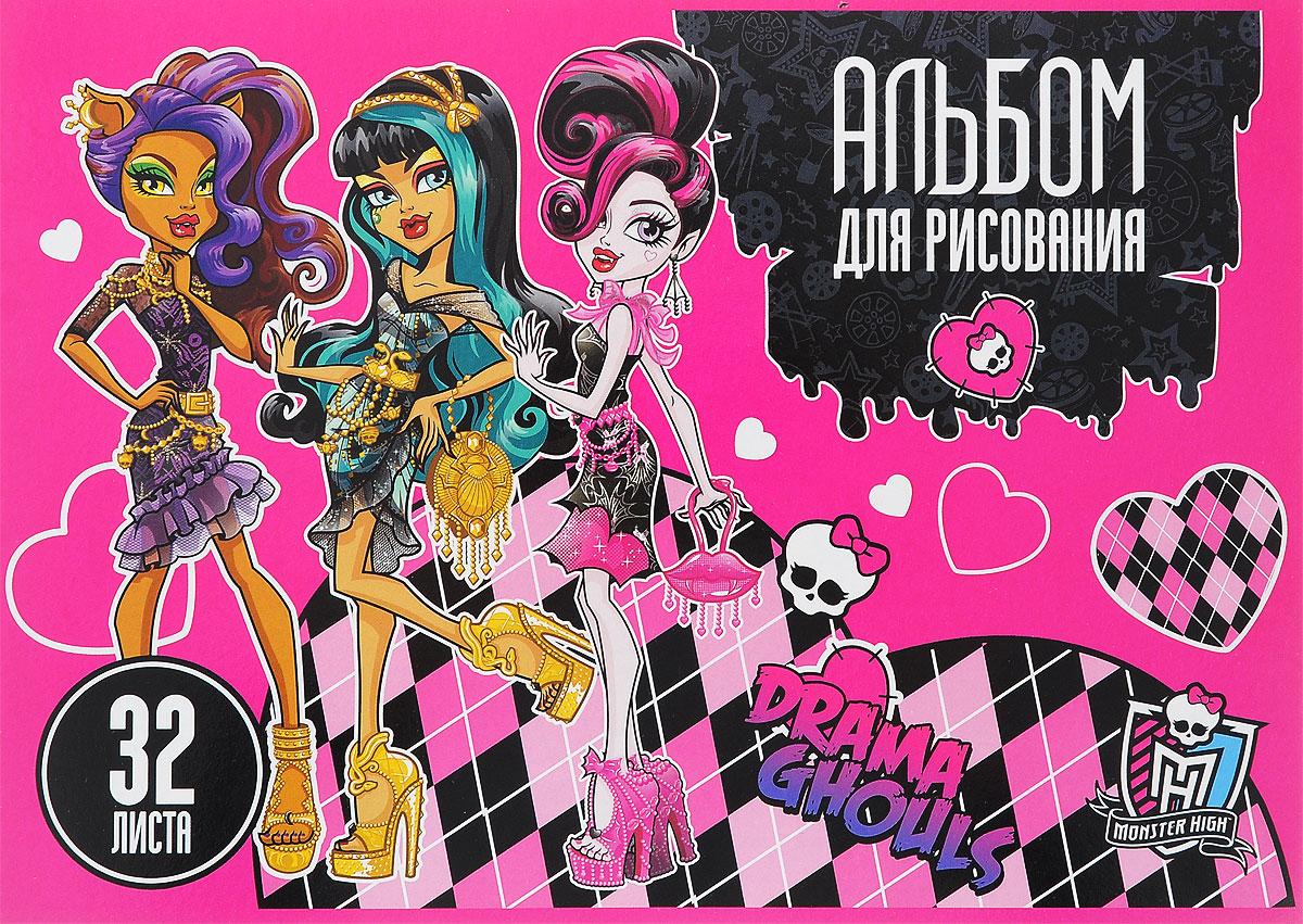 Monster High Альбом для рисования 32 листа цвет розовый2010440Альбом для рисования Monster High непременно порадует маленького художника и вдохновит его на творчество. Альбом изготовлен из белоснежной бумаги с яркой обложкой из плотного картона, оформленной красочным изображением героев Monster High. В альбоме 32 листа. Способ крепления - металлические скрепки. Высокое качество бумаги позволяет рисовать в альбоме карандашами, фломастерами, акварельными и гуашевыми красками.Занимаясь изобразительным творчеством, ребенок тренирует мелкую моторику рук, становится более усидчивым и спокойным.