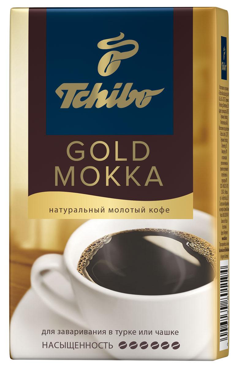Tchibo Gold Mokka кофе молотый, 250 г0120710С кофе Gold Mokka от Tchibo вы можете радовать себя и своих близких по-настоящему насыщенным ароматом бодрящего кофе каждый день. Его яркий вкус подарит вам особенные моменты отдыха и комфорта в домашней обстановке.