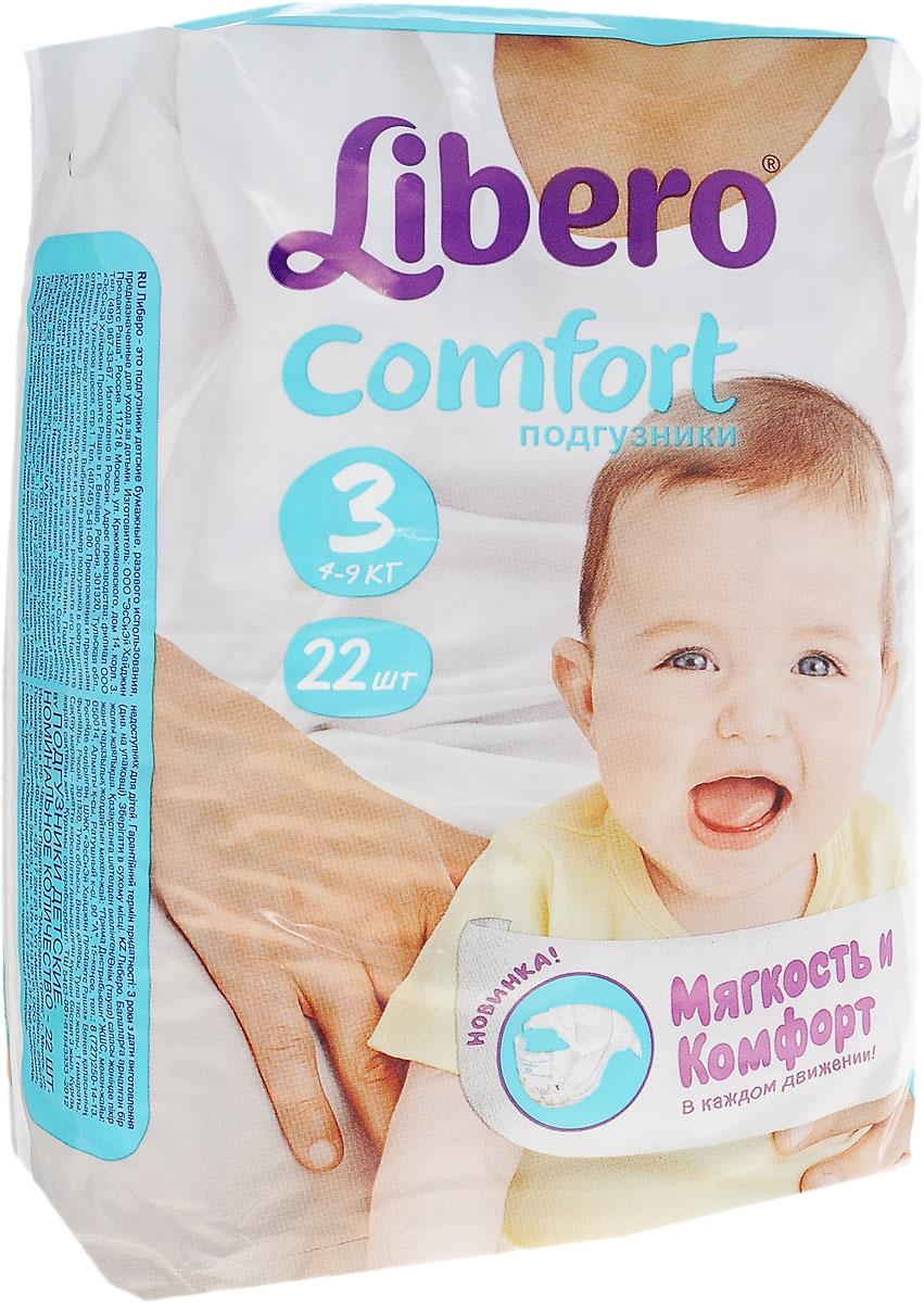 """Подгузники премиум-класса Libero """"Comfort"""", выполненные из мягкого ультратонкого материала, отлично сидят и заботятся о сухости и комфорте вашего малыша. Преимущества подгузников: Позволяют коже дышать, при этом хорошо впитывают; Эластичный удобный поясок и тянущиеся боковинки; С вырезом вокруг пупка, закрытым тонким дышащим материалом, предотвращающим натирание; Мягкие барьерчики от протекания по бокам и резиночки вокруг ножек; В упаковке 2 разных дизайна подгузников."""